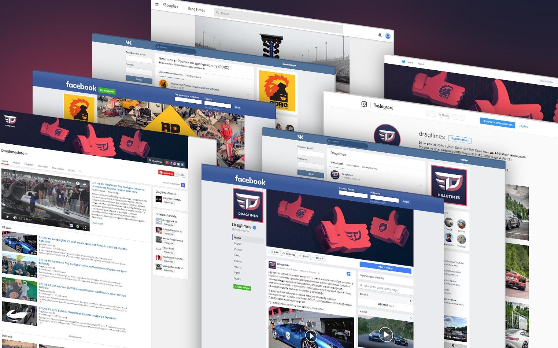 14e266349554b82 Продвигаемые страницы бренда Dragtimes в социальных сетях Facebook,  ВКонтакте, Instagram, Google+, Twitter